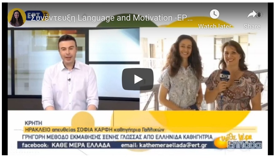 Interview of Sofia Karfi on Public TV, ERT3