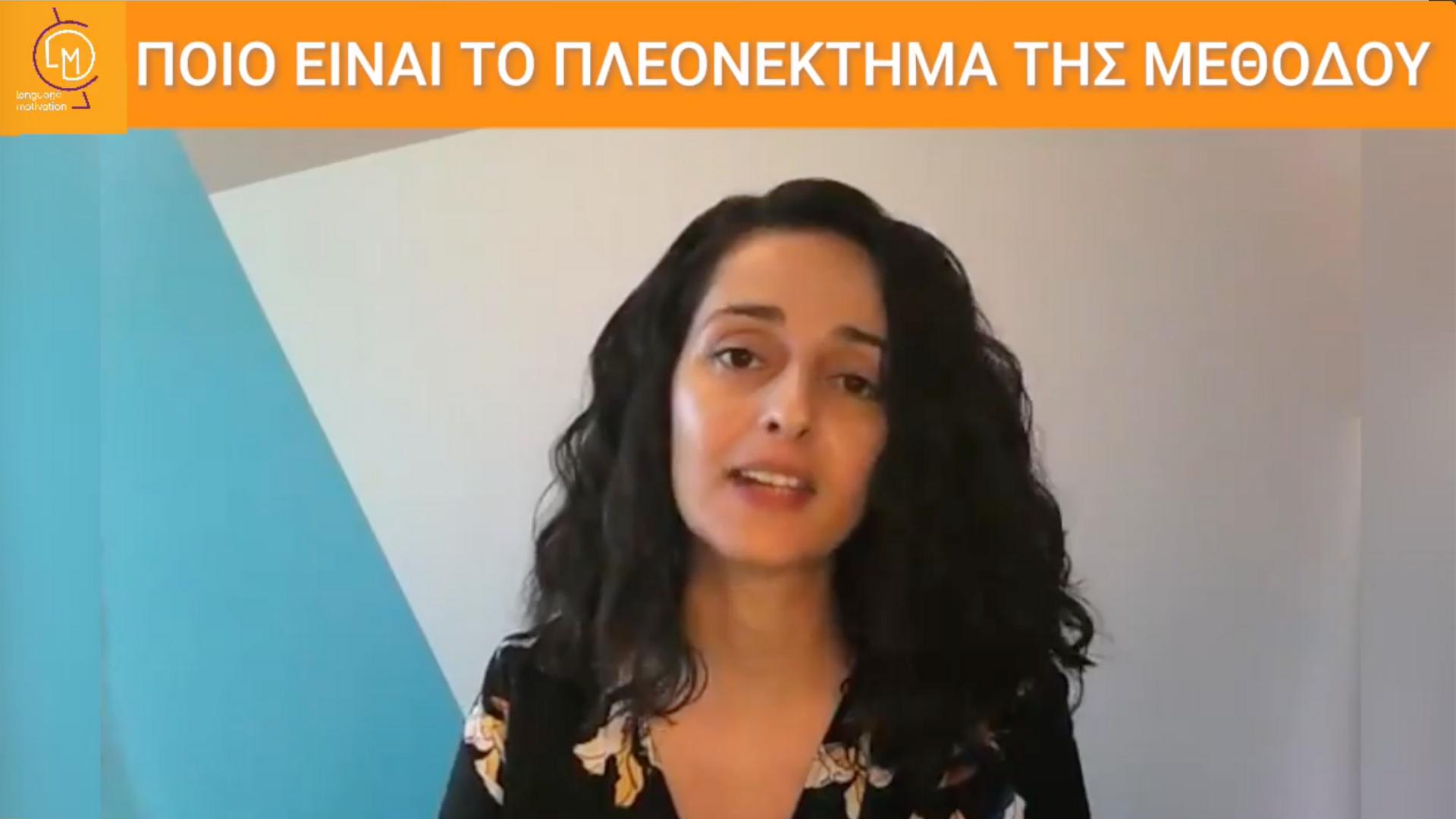 VIDEO: Ποιο είναι το πλεονέκτημα της μεθόδου Language and Motivation