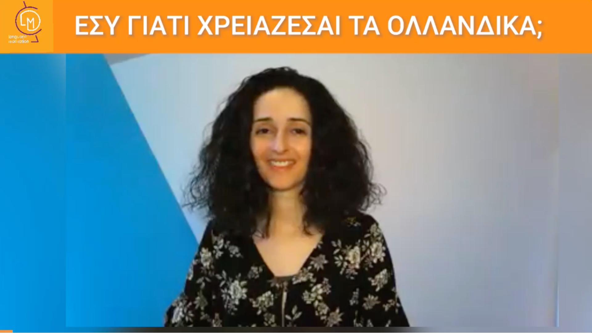Video: Why do you need Dutch? 🇬🇧 & 🇬🇷 transcript