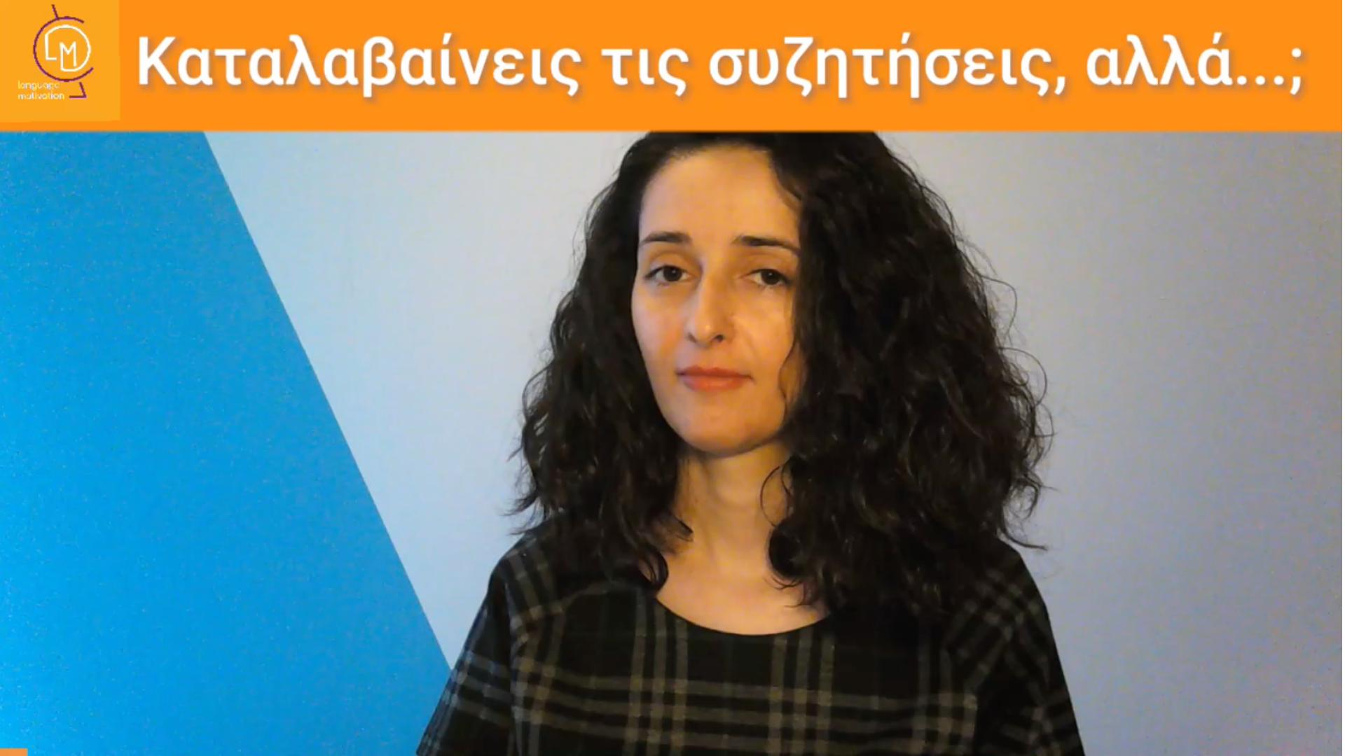 Video: I understand the conversations, but… , 🇬🇧 & 🇬🇷 transcript